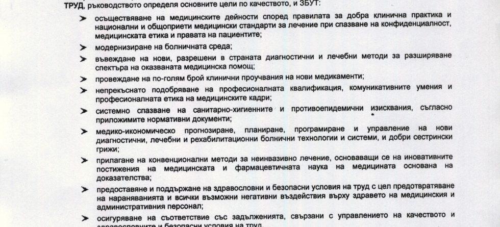 """Политика по управление на УМБАЛ """"Проф д-р Ст. Киркович"""" АД"""